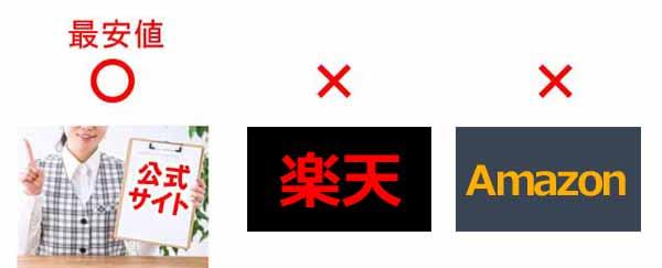 公式サイト 楽天 amazon