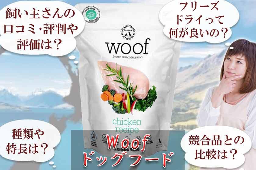 WOOF ドッグフード 口コミ